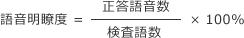 語音明瞭度=正答語音数/検査語数×100%