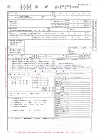 腎疾患 肝疾患 糖尿病 の障害用 診断書