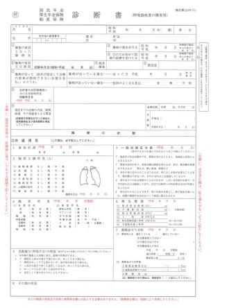 呼吸器疾患の障害用 診断書